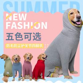 大狗衣服薄款金毛拉布拉多中大型犬宠物服装防毛防尘护关节四脚衣图片