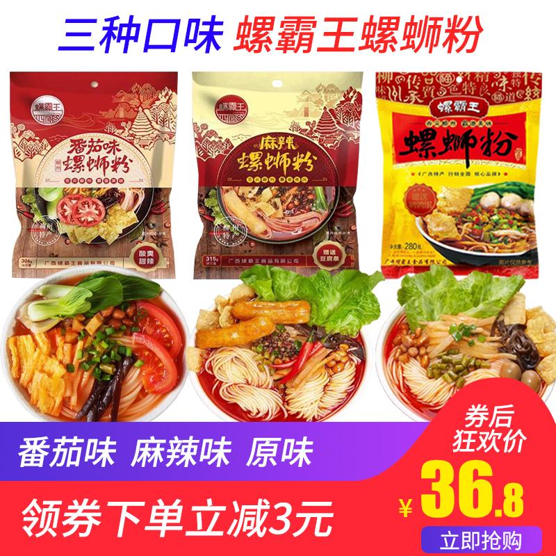 螺霸王螺蛳粉番茄味麻辣味原味三种口味组合包装广西特产螺丝粉