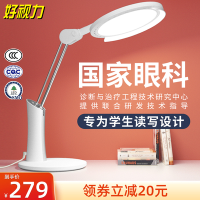 Good vision desk lamp for learning special student children's desk national aa-level vision protection reading and writing bedside eye protection lamp