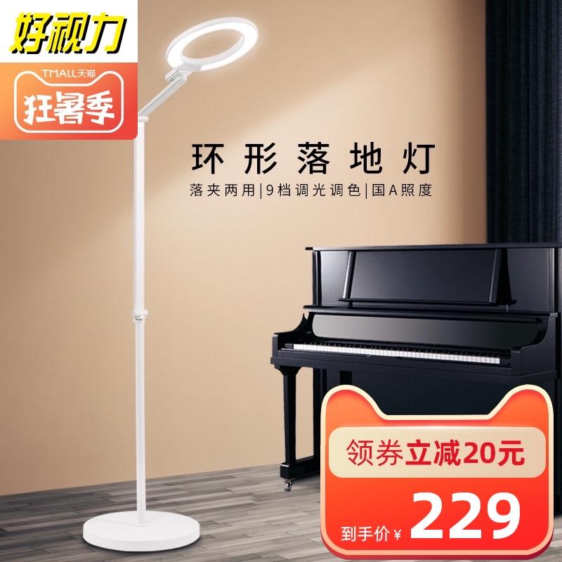 好视力钢琴落地灯台灯书桌立式LED台灯床头灯卧室客厅北欧ins