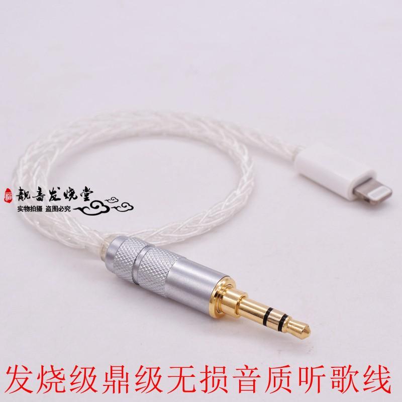 苹果11MAX 7/8/X/XR/XS手机lightning转3.5mm汽车AUX音频线音响线