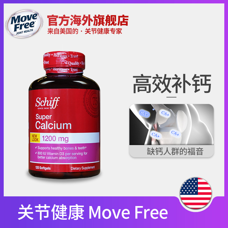 美国进口 Schiff舒钙软胶囊1200mg 成人维生素D3 钙片 120粒