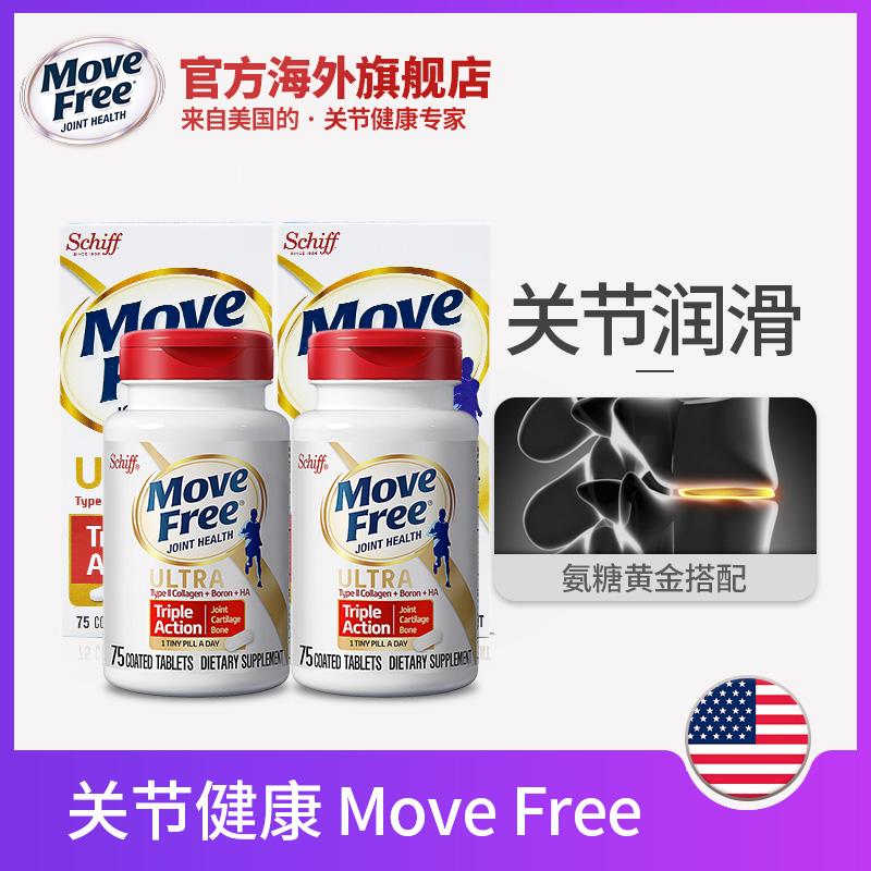 美国进口 Schiff MoveFree Ultra骨胶原维骨力白瓶活动套装75粒*2
