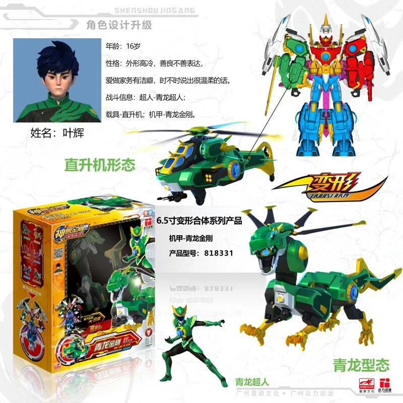 神兽金刚4玩具6合体变形机器人套装青龙雄狮凤凰鲲鹏之邦宝历险记