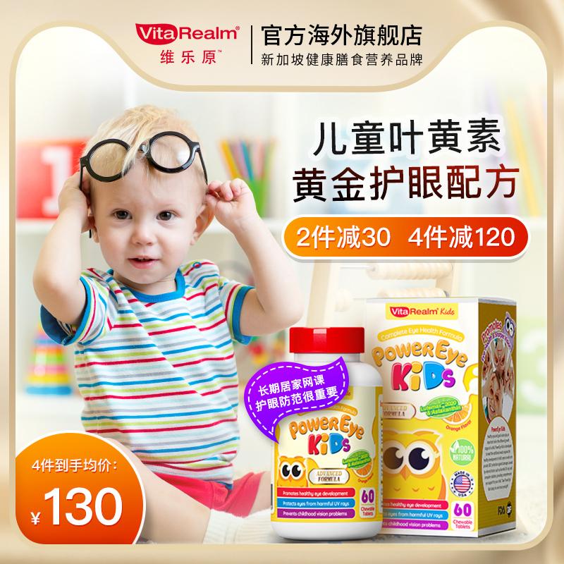 【美国专利】维乐原儿童护眼防近视
