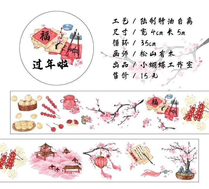 【小蝴蝶】过年啦/新年节日背景拼贴古风和纸胶带整卷手帐