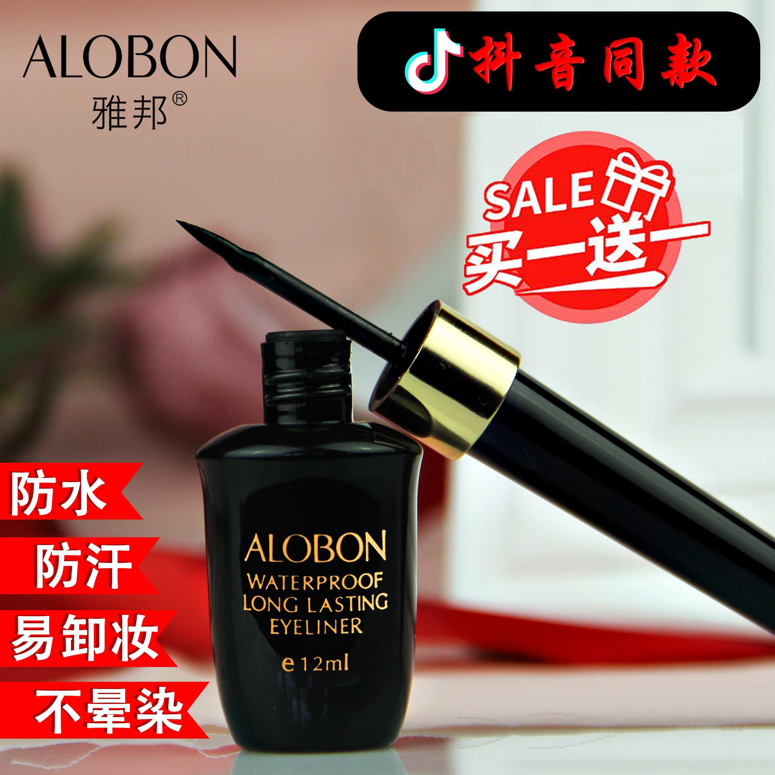 Yabong durable waterproof eye liner 12ml eyeliner pencil, gel Pencil Eyeliner paste, hard head, quick drying, sweat resistance, no dizzy dyeing.