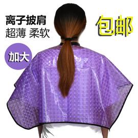 美发披肩发廊用品焗油洗头染发围布理发店专用防水烫染隔水围脖