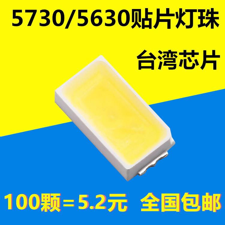 中國代購 中國批發-ibuy99 LED��� LED灯珠SMD5730/5630大功率0.5W 贴片发光二极管超高亮光源吸顶灯