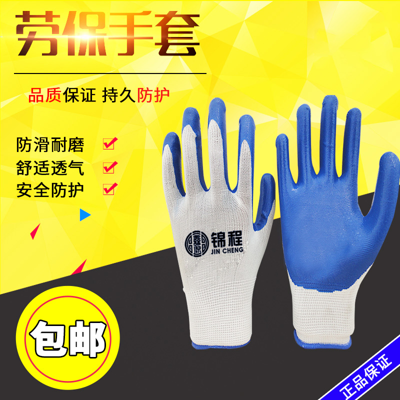 Labor protection gloves, latex impregnated, antiskid, wear-resistant, thin rubber, rubber, working gloves, antiskid, waterproof and breathable