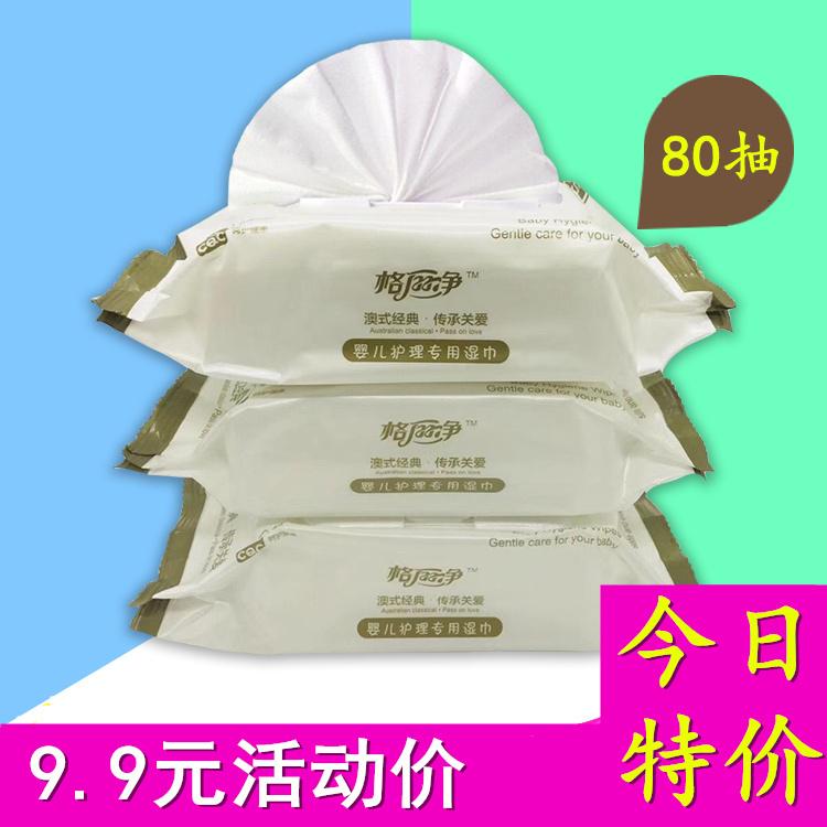 婴儿湿巾80抽包新生儿宝宝手口专用带盖小包成人房事屁屁湿纸包邮