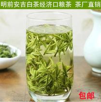 绿茶原产地250g珍稀白茶高山春茶安吉白茶明前特级2020年新茶