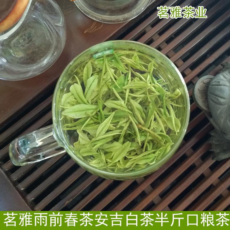 Белый чай Анжи Артикул 535321407910