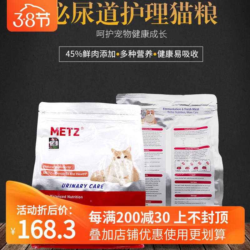 METZ玫斯发酵鲜肉泌尿道护理处方粮宠物猫粮1.36kg成猫猫粮