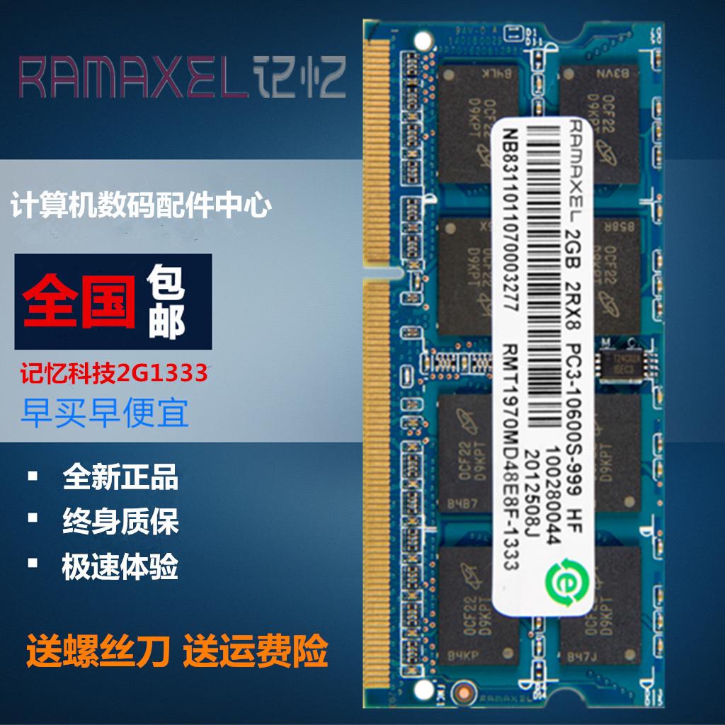 Объединение Ramaxel память наука и технологии 2G DDR3 1333 2G ноутбук компьютер озу статья совместимый 1066