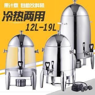 不锈钢保温西餐厅加热奶茶店自助饮料机家用牛奶鼎餐饮果汁桶两用