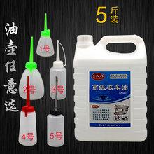 缝纫机油5斤A级衣车油缝纫机油针车油平车油电推子油门锁润滑白油