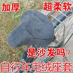加绒加厚自行车座套坐垫套公路自行车电动车座垫套柔软舒适保暖