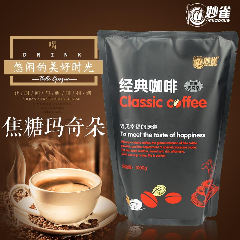 1000g焦糖瑪奇朵咖啡粉酒店商用咖啡飲料機原料自助餐奶茶機專用