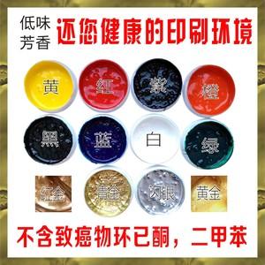 50克 多功能优质丝印移印油墨 万能油墨 塑料金属玻璃布料油墨