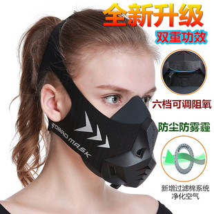 阻氧面罩健身男跑步有氧面罩训练呼吸自虐神器控氧运动低无氧口罩