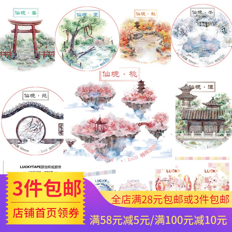 Yuanqiwu group fairyland spring summer autumn winter Taoyuan starry cat Cherry Blossom cat angel devil cat and paper tape packaging