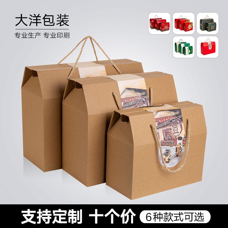 券后30.00元加厚牛皮纸礼品盒定制年货特产包装盒高档干货盒子通用干果糕点大