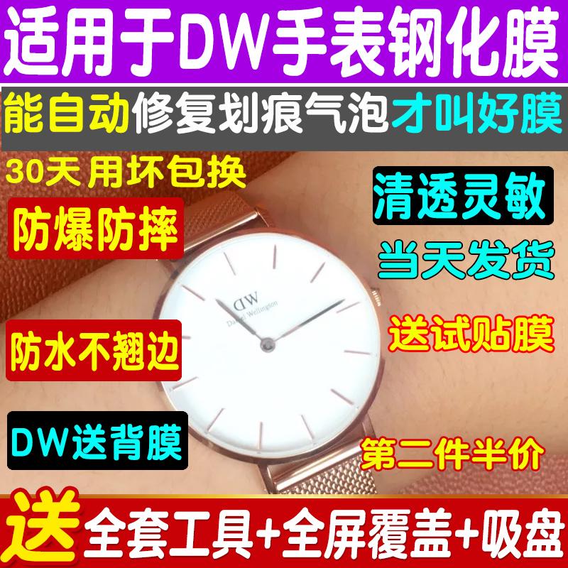 适用于dw手表钢化膜圆形直径26-42mm贴膜运动手表玻璃膜防爆保护