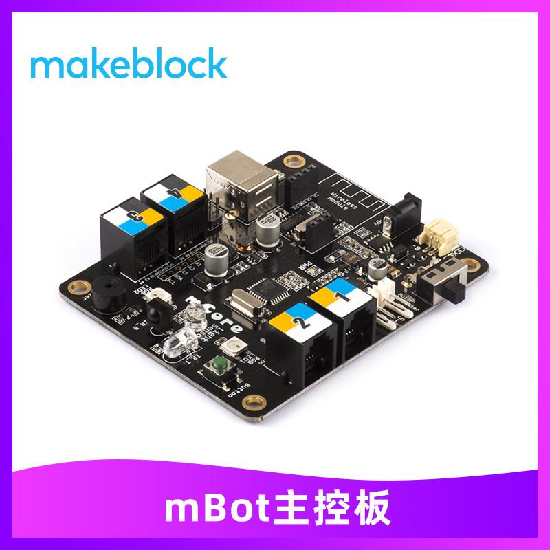 makeblock mbot编程makex主控板