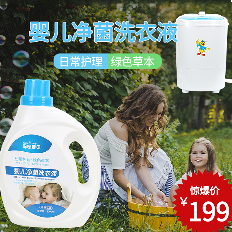 Manufacturers direct cotton and linen fabric baby liquid washing machine promotion fragrance lasting clothing cleaning household benefits