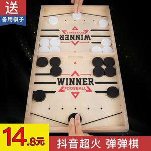 抖音双人对战弹弹棋桌面弹射儿童亲子家庭互动游戏益智类桌面玩具