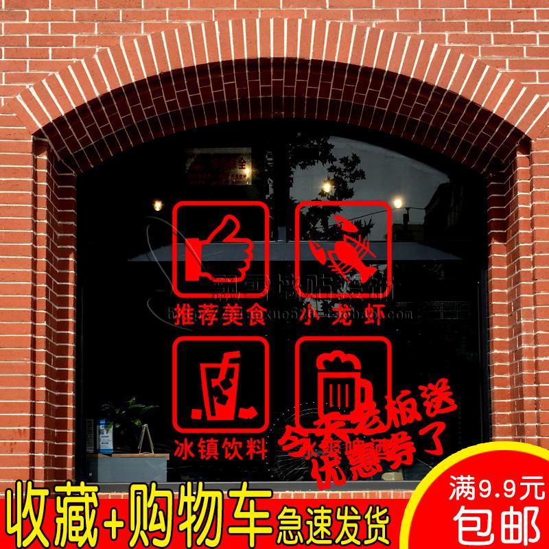 龙虾标识志啤酒饮料餐馆厅饭店装饰橱窗玻璃墙贴纸画美食饮料1581