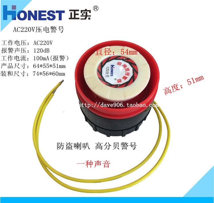 Положительный реальный превышать кольцо степень сигнализация AC220V DC12V 24V 120dB множество моллюск кража сигнализация динамик