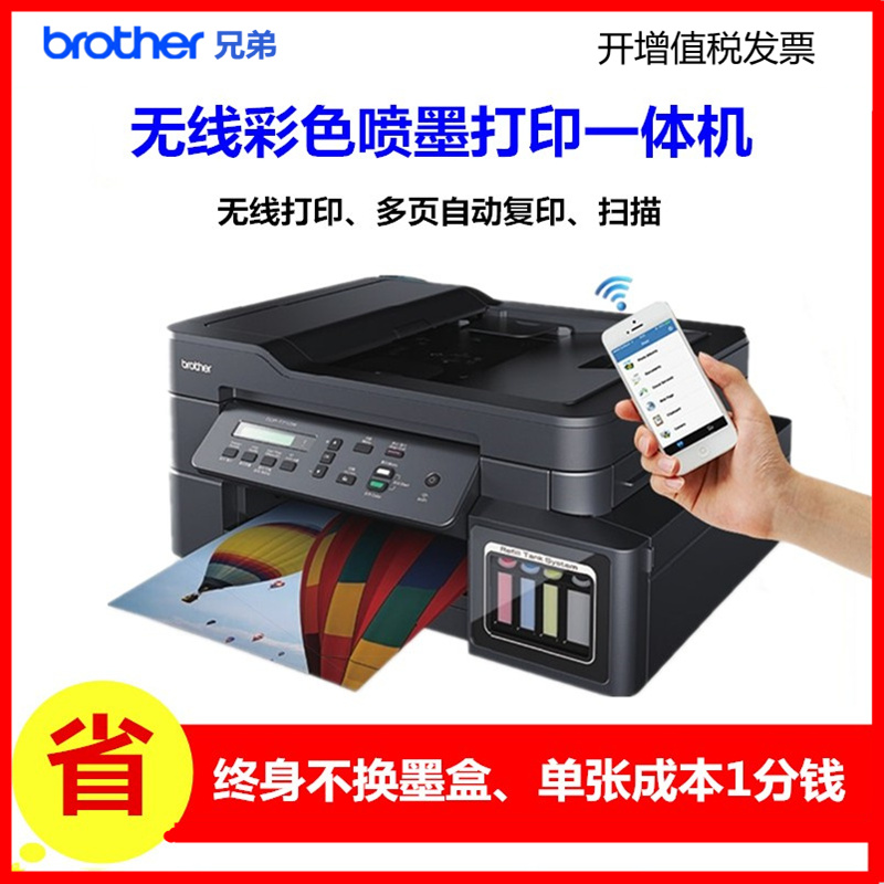 兄弟T 420 W T 720 DWインクカートリッジ式カラーインクジェットプリンタコピー一体機家庭用オフィス携帯プリント写真小型無線Wifi学生作業T 725 DW多機能
