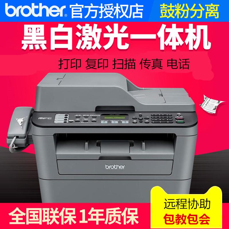 兄弟MFC-7380黑白激光多功能打印复印扫描传真机四合一一体机话筒