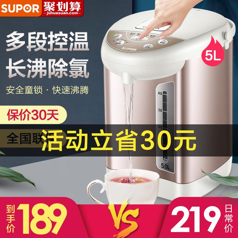 苏泊尔电热水瓶家用烧水壶器全自动断电保温一体智能恒温电水壶