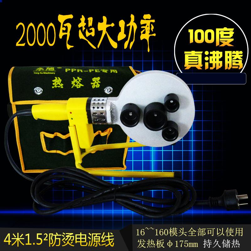 大功率2000瓦永旭电子恒温热熔器 手动调温水管熔机110塑焊机