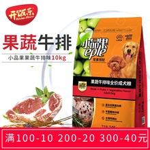 诺瑞小品果果蔬牛排味全价幼犬成犬粮10kg 比熊金毛边牧通用狗粮