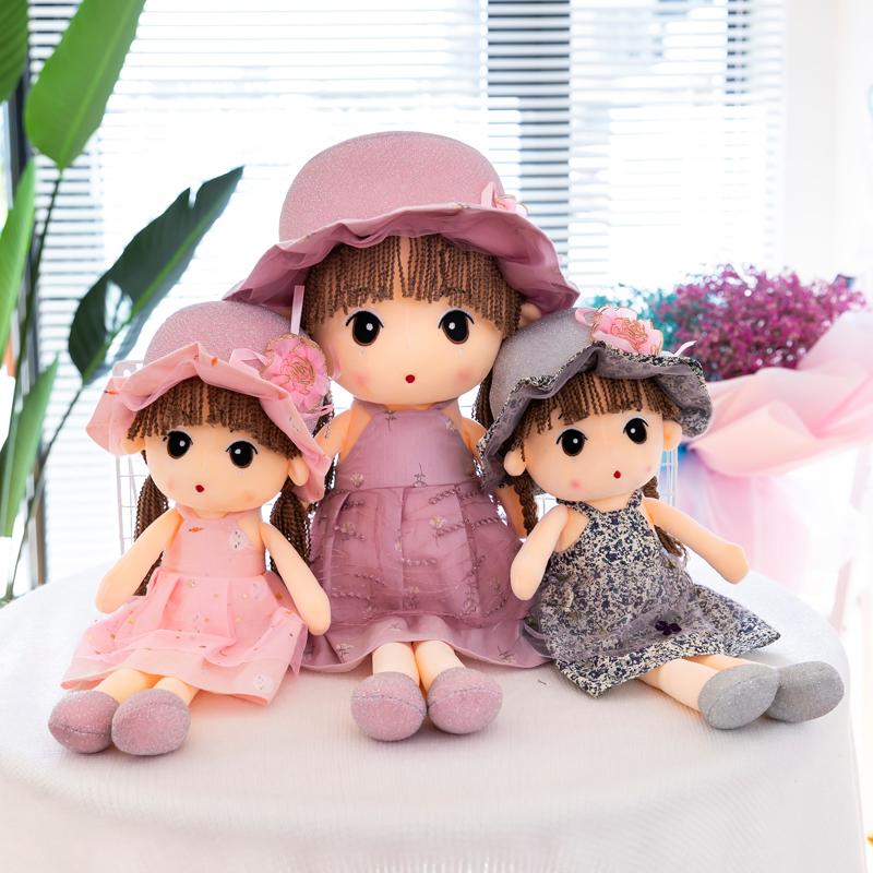 毛绒玩具可爱布洋娃娃生日儿童安抚玩偶公仔女孩公主抱着睡觉礼物