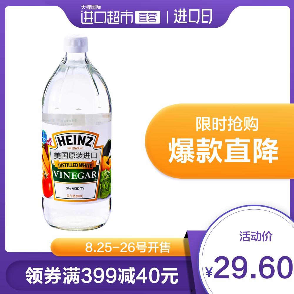 【直营】美国HEINZ亨氏进口白醋946ml无糖酿造自制柠檬酵素无酒精