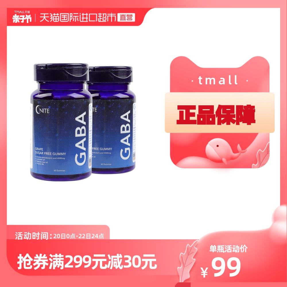 2瓶装美国g'nitegaba睡眠助眠软糖