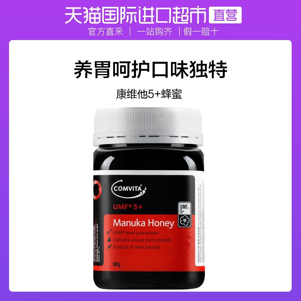 券后199.00元【直营】comvita康维他UMF5+麦卢卡蜂蜜500g新西兰天然蜂蜜