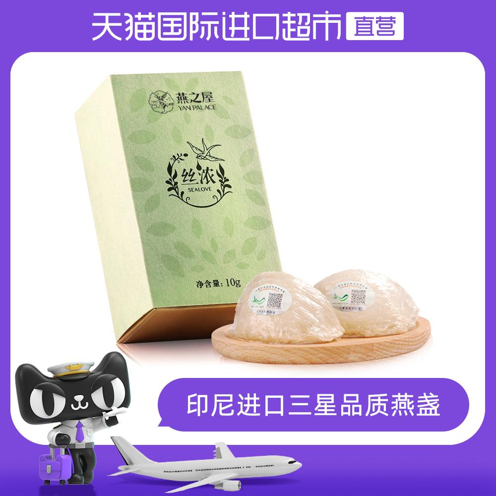 燕之屋印尼进口干燕窝三星品质燕盏10g礼盒装