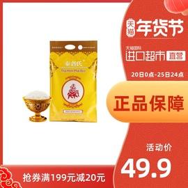 泰国泰砻氏进口泰国茉莉香米 5kg 原装进口天然大米香糯长粒新米