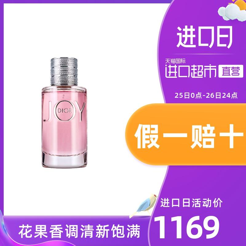 【直营】迪奥dior 悦之欢JOY香水90ml自然持久花果香浓香图片