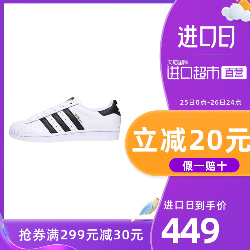 【直营】Adidas 三叶草板鞋女鞋金标贝壳头低帮运动休闲鞋 FU7712图片