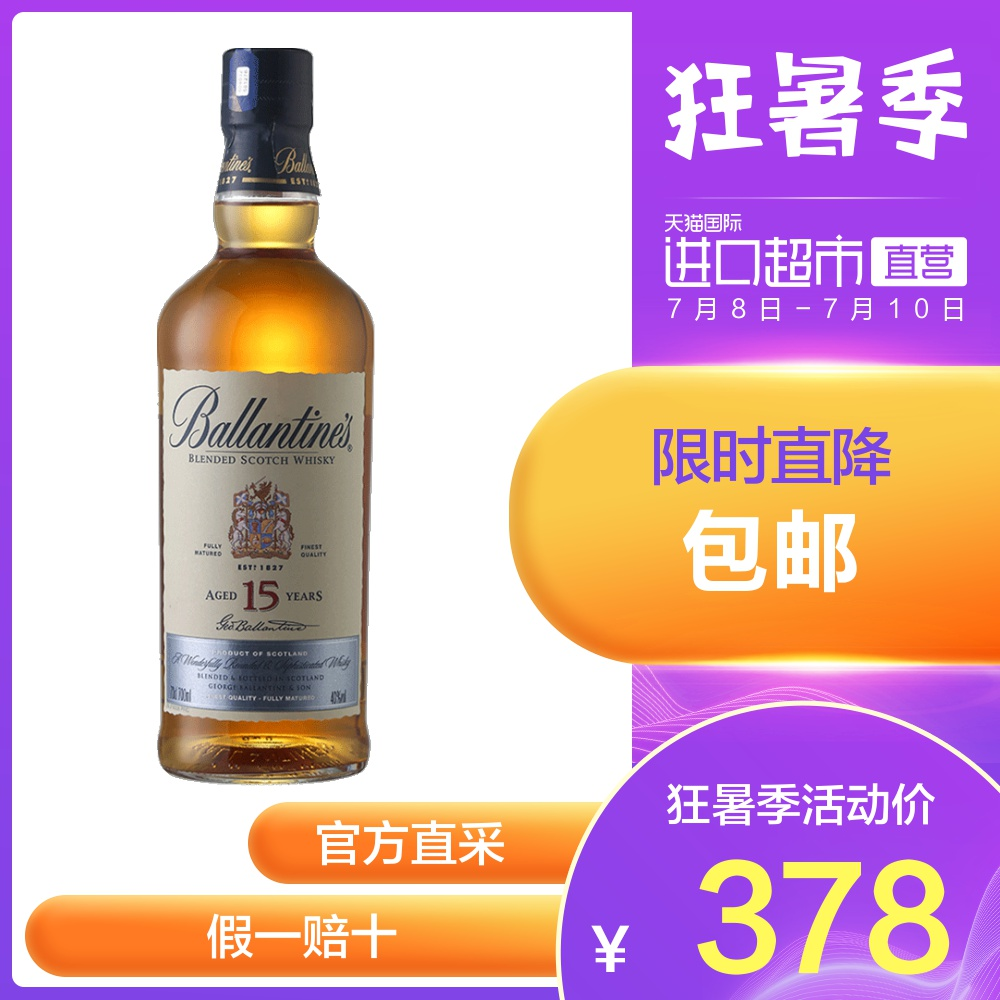 百龄坛15年苏格兰威士忌700ml/瓶 进口洋酒whisky送礼