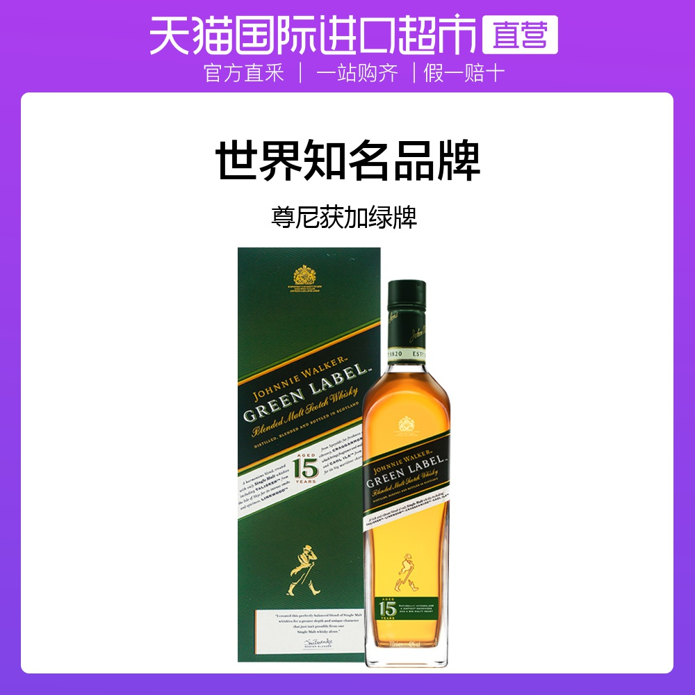 尊尼获加绿牌绿方威士忌whisky洋酒750ML