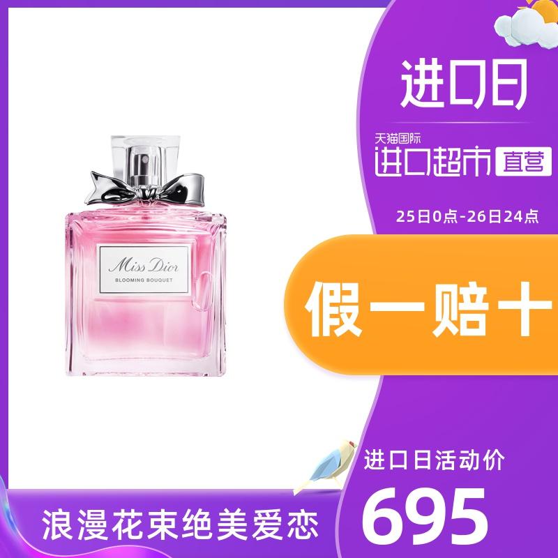 【直营】迪奥Dior花漾甜心女士香水EDT 进口淡香清新花果香调图片