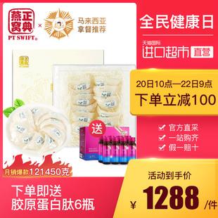 【直营精选】正典燕窝马来西亚进口全家福燕窝燕盏50g 营养滋补品